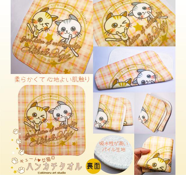タオル使用イメージ-akimaru art shop-猫&タヌキ&うさぎグッズ