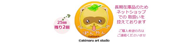 ボールチェーン残り在庫数-akimaru art shop-猫&タヌキ&うさぎグッズ