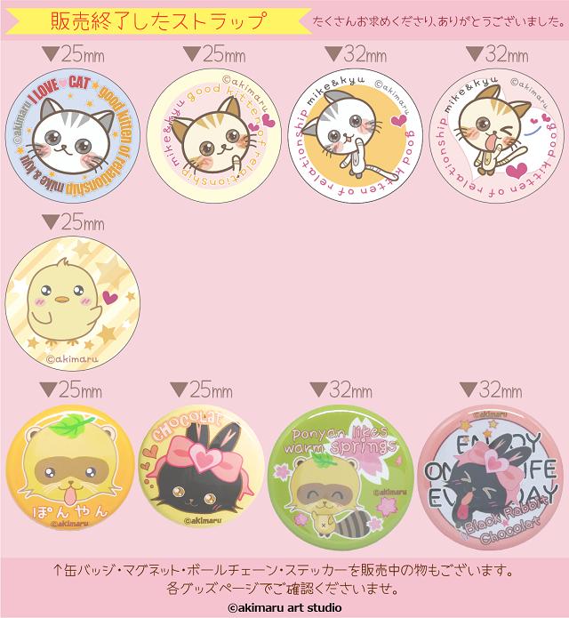 完売したストラップ-akimaru art shop-猫&タヌキ&うさぎグッズ