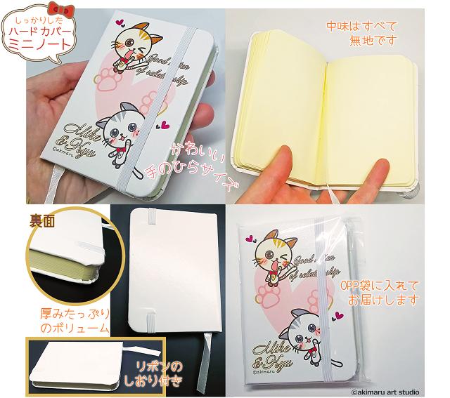 ノート使用イメージ-akimaru art shop-猫&タヌキ&うさぎグッズ