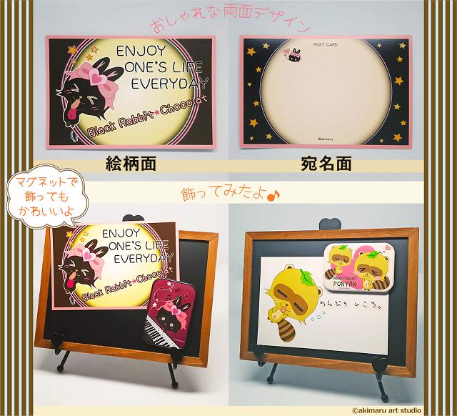 ポストカード使用イメージ-akimaru art shop-猫&タヌキ&うさぎグッズ