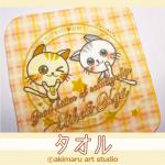 タオル-akimaru art shop-猫&タヌキ&うさぎグッズ紹介
