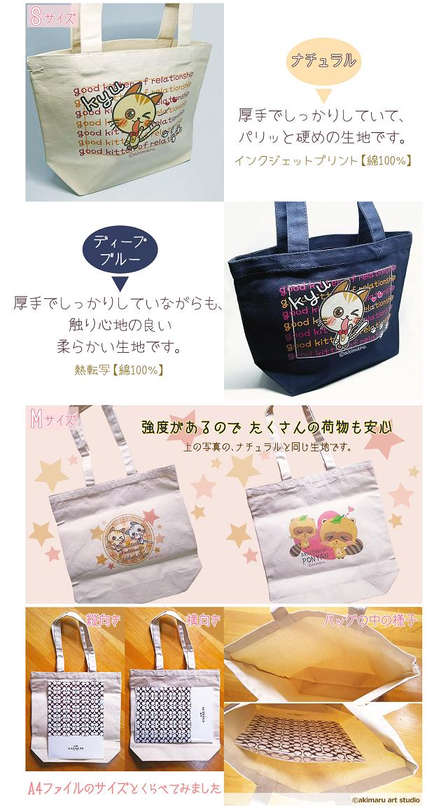 トートバッグ使用イメージ-akimaru art shop-猫&タヌキ&うさぎグッズ