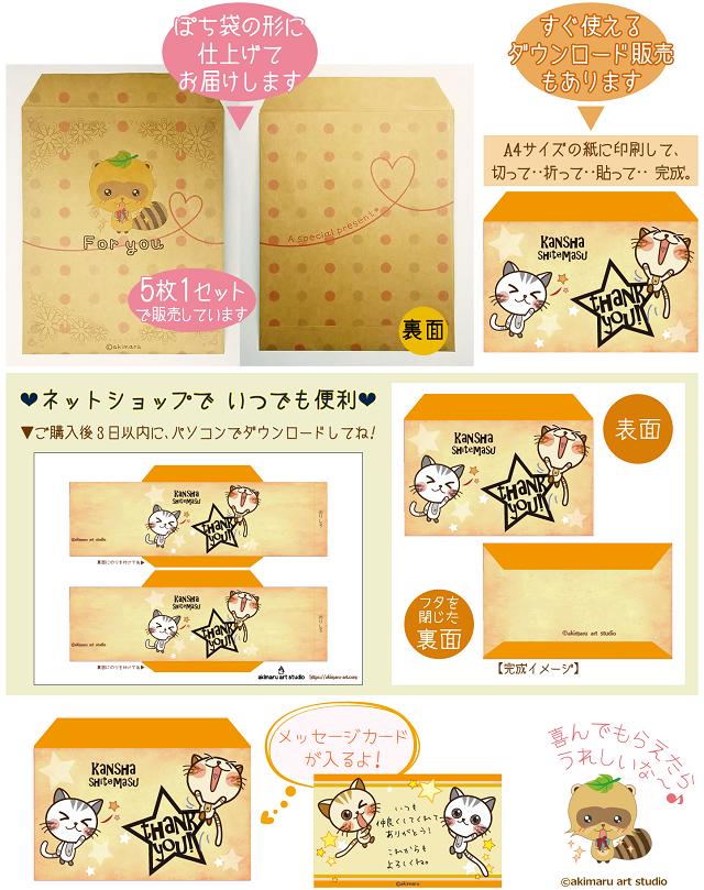 ぽち袋使用イメージ-akimaru art shop-猫&タヌキ&うさぎグッズ