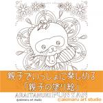 塗り絵-akimaru art shop-猫&タヌキ&うさぎグッズ紹介