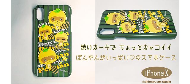 スマホケースiPhoneⅩ-akimaru art shop-猫&タヌキ&うさぎグッズ