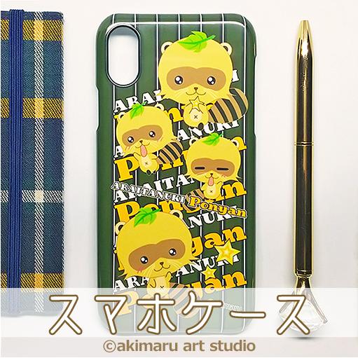 スマホケース-akimaru art shop-猫&タヌキ&うさぎグッズ紹介