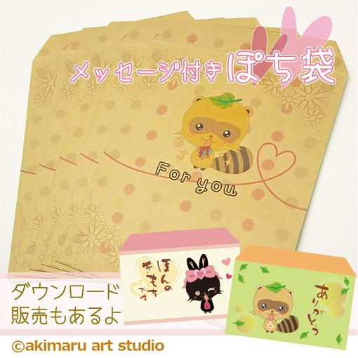 ぽち袋-akimaru art shop-猫&タヌキ&うさぎグッズ紹介