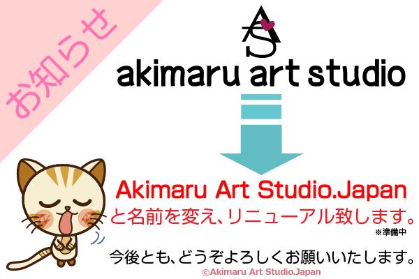 Akimaru Art Studio.Japanへ改名のお知らせ